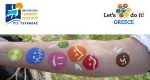 Συνάντηση εθελοντών και συντονιστών του Let 's Do It Greece