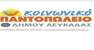 Αιτήσεις για το Κοινωνικό Παντοπωλείο Δήμου Λευκάδας