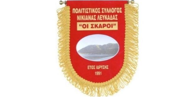 Εκδρομή του Συλλόγου Νικιάνας «Οι Σκάροι» στην Ι. Μ. Ντουραχάνης