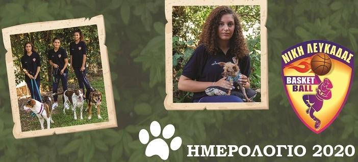 Ημερολόγιο 2020 με θέμα την προστασία των αδέσποτων ζώων
