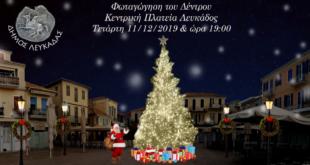 Φωταγώγηση του Δένδρου της πλατείας στις 11 12 19