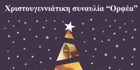 Ο Ορφέας σας καλεί στην Χριστουγεννιάτικη συναυλία του