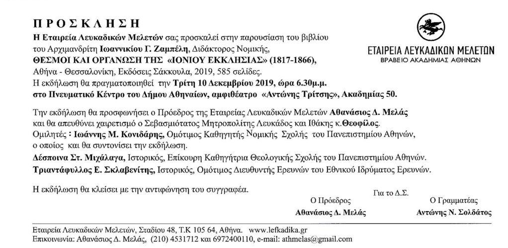Παρουσίαση βιβλίου του Αρχιμανδρίτη Ιωαννίκιου Ζαμπέλη