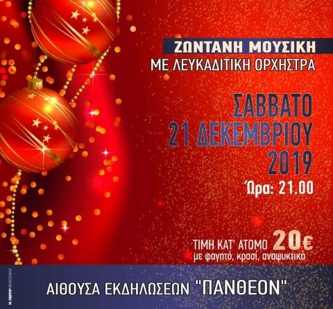 Ο Χριστουγεννιάτικος Χορός του Πανλευκάδιου