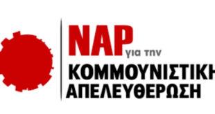 ΝΑΡ: Επικίνδυνος ο ανταγωνισμός των αστικών τάξεων για την ΑΟΖ