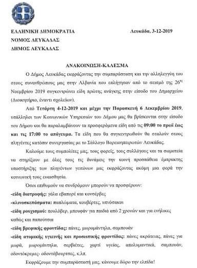 Ο Δήμος Λευκάδας συγκεντρώνει βοήθεια για τους σεισμόπληκτους