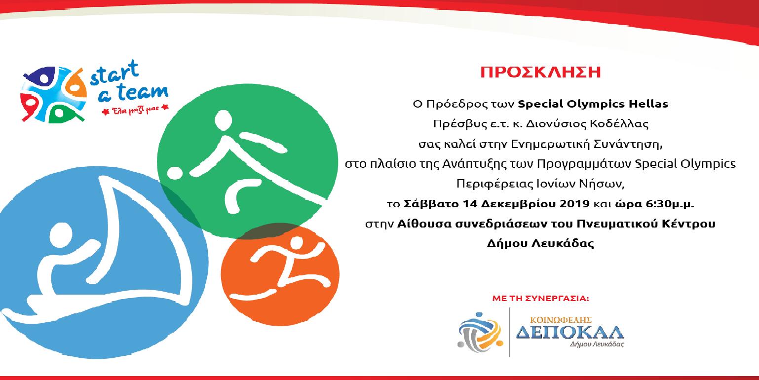 Συνάντηση ανάπτυξης προγραμμάτων των Special Olympics