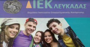 Πέντε ειδικότητες για πρώτη φορά στο ΙΕΚ Λευκάδας