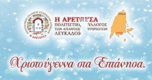 Χριστουγεννιάτικη γιορτή του Συλλόγου Ευγηριωτών