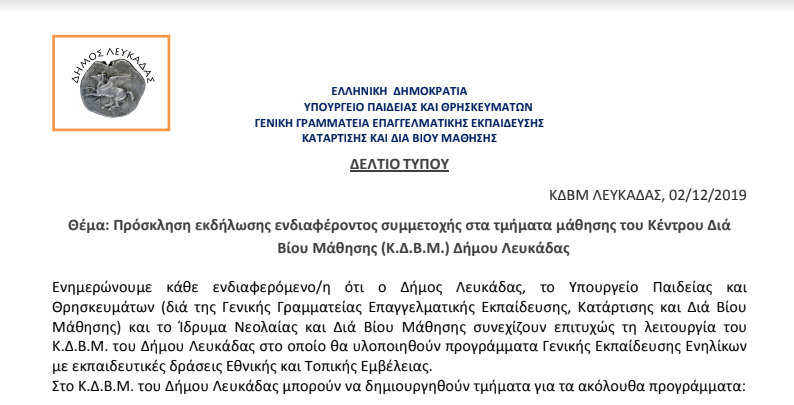 """Νέα τμήματα στο """"Κέντρο Δια Βίου Μάθηση"""" του Δήμου Λευκάδας"""