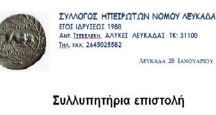 Συλλυπητήρια επιστολή του Συλλόγου Ηπειρωτών
