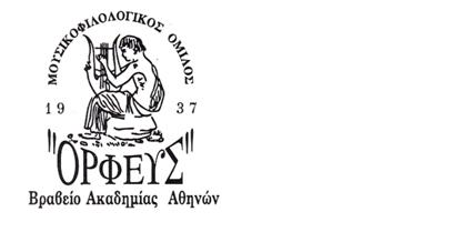 Ο Ορφέας θρηνεί τον άδικο χαμό της Αφροδίτης Παντούλα