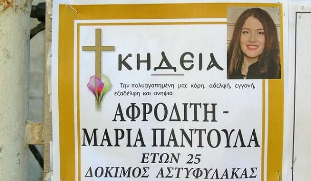 Στέρεψαν τα δάκρυα στην πάνδημη κηδεία της Αφροδίτης