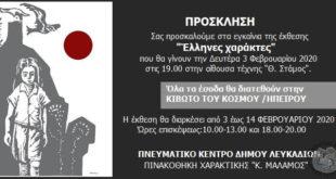 """Έκθεση """"Έλληνες χαράκτες"""" στην αίθουσα Τέχνης"""