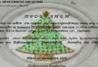 Η Εταιρεία Λευκαδικών Μελετών κόβει την πίττα της