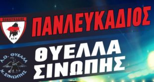 Πρωτάθλημα: Πανλευκάδιος Θύελλα Σινώπης