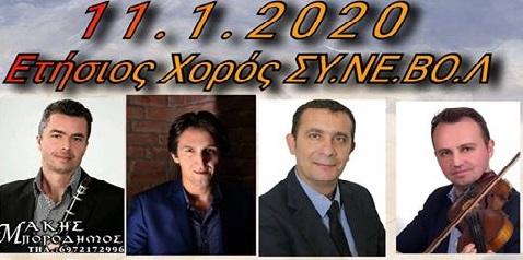 Ετήσιος χορός & κοπή πίτας 2020 του ΣΥΝΕΒΟΛ