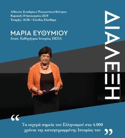 Διάλεξη της Μαρίας Ευθυμίου για τον ελληνισμό