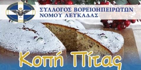 Ο Σύλλογος Βορειοηπειρωτών κόβει την πίτα του