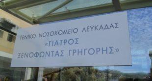 Νοσοκομείο Λευκάδας: Αναζητώντας απαντήσεις