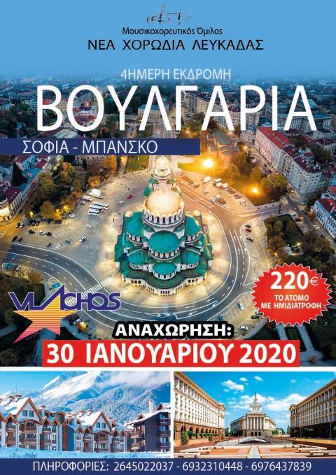 Τετραήμερη εκδρομή στη Βουλγαρία με τη Νέα Χορωδία
