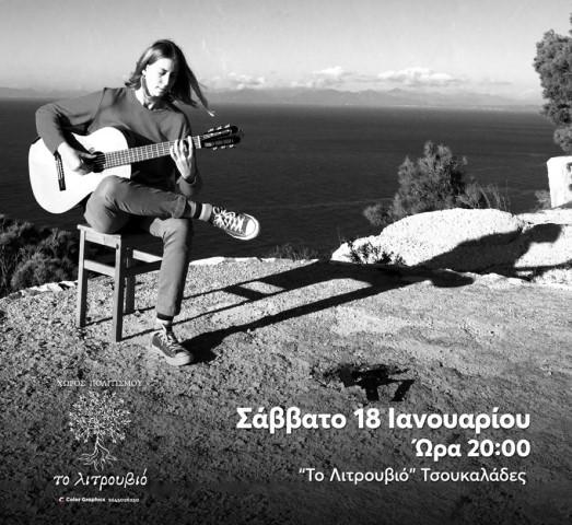 """Πτυχιακό ρεσιτάλ της Πόπης Τυπάλδου στο""""Λιτρουβιό"""""""