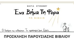 Παρουσίαση Βιβλίου από την Δημόσια Βιβλιοθήκη