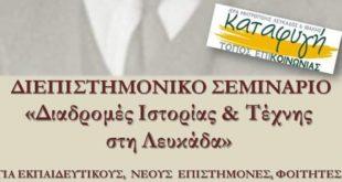 """Διεπιστημονικό σεμινάριο """"Διαδρομές ιστορίας & τένης στη Λευκάδα"""""""