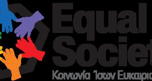 Η Equal Society για πρόγραμμα κατάρτισης ανέργων