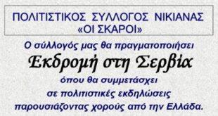 """Εκδρομή του Πολιτιστικού Συλλόγου """"Οι Σκάροι"""" στη Σερβία"""