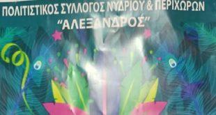 """Αποκριάτικος χορός του Συλλόγου """"Αλέξανδρος"""" στο Νυδρί"""