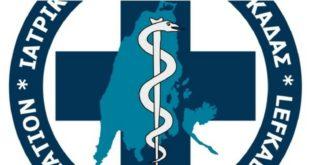 Πρόσκληση μελών Ιατρικού Συλλόγου Λευκάδας