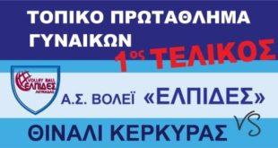 1ος τελικός Πρωταθλήματος Βόλεϋ Γυναικών Ελπίδες Θινάλι Κέρκυρας