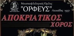 Ο Ορφέας σας προσκαλεί στον Αποκριάτικο Χορό του