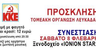 Πρόσκληση της Τ.Ο. του ΚΚΕ σε συνεστίαση