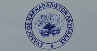 Οι πρώτες εκλογές στον Σύλλογο Καρναβαλιστών Λευκάδας