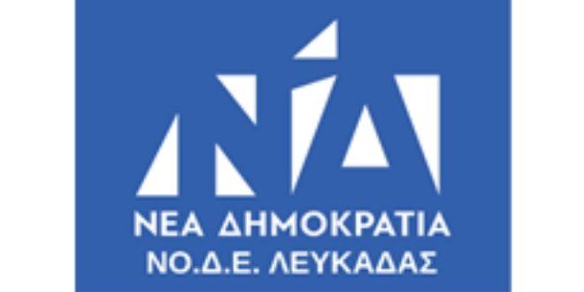 Η ΝΟ.Δ.Ε. Λευκάδας για την κοπή πίτας και την επίσκεψη Χατζηδάκη