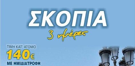"""3ήμερη εκδρομή στα Σκόπια με το """"kinissis"""""""