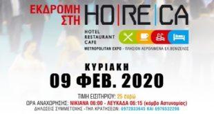 Ελάχιστες θέσεις για την εκδρομή Horeca 2020