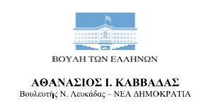 Βουλευτής Θ. Καββαδάς: Διορίζονται Διορίζονται 8 μόνιμοι στα Ειδικά Σχολεία της Λευκάδας ιατροί στο ΓΝΛ
