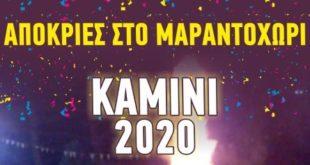 """Αποκριάτικο """"Καμίνι 2020"""" στο Μαραντοχώρι"""