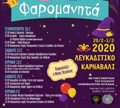 Η αφίσα των ΦΑΡΟΜΑΝΗΤΩΝ 2020