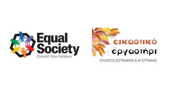 Η Equal Society ευχαριστεί το Εργαστήρι Ζωγραφικής