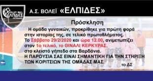 """Η γυναικεία ομάδα βόλεϋ """"ΕΛΠΙΔΕΣ"""" στον τελικό πρωταθλήματος!"""