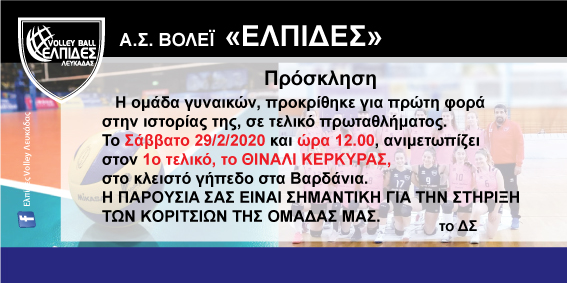 """Η γυναικεία ομάδα βόλεϋ """"ΕΛΠΙΔΕΣ"""" στον τελικό πρωταθλήματος"""