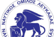 Πρόσκληση σε Εκλογοαπολογιστική Συνέλευση στον Ναυτικό Όμιλο