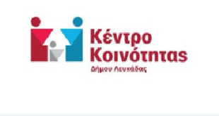Κέντρο Κοινότητας: Βεβαιώσεις αποδοχών και επιδομάτων για Εφορία