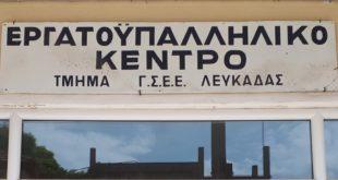 Ακύρωση εκδήλωσης του Εργατικού Κέντρου