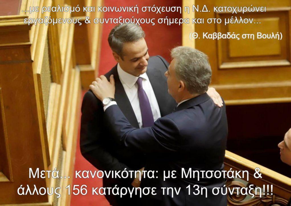 ΣΥΡΙΖΑ Λευκάδας: Η Ν.Δ. κατήργησε την 13η σύνταξη