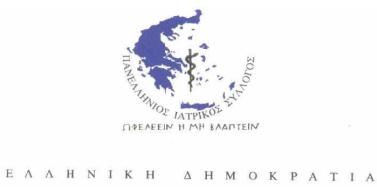 Ο Πανελλήνιος Ιατρικός Σύλλογος ενημερώνει